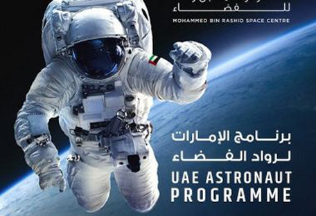 95 Candidates Qualify for Next Stage to Join UAE Astronaut Corps